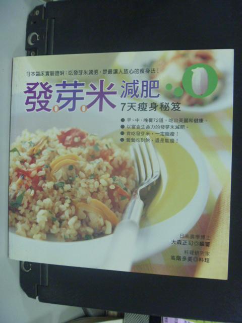 【書寶二手書T9/美容_NKP】發芽米減肥:7天瘦身祕笈_大森正司 / 高階多美