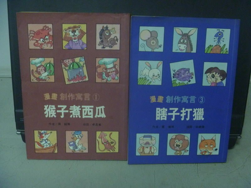 【書寶二手書T2/兒童文學_KAI】猴子煮西瓜_瞎子打獵_2本合售