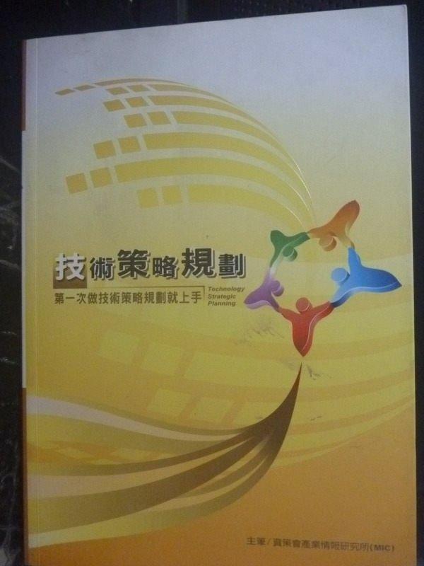 【書寶二手書T2/大學商學_LGQ】技術策略規劃 TSP_原價600_資策會產業情報研究所