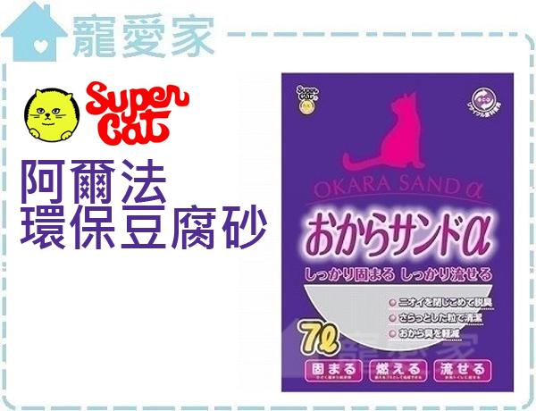 ☆寵愛家☆日本超級貓 SUPER CAT阿爾法環保豆腐砂7L,凝結力更勝韋民豆腐砂