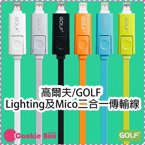 GOLF 智能 充電 Lighting MICRO 二合一 傳輸線 160cm iphone 安卓 *餅乾盒子*