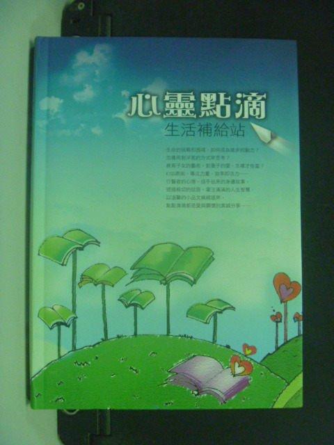 【書寶二手書T3/心靈成長_KOY】心靈點滴:生活補給站_原價360_行政院衛生署