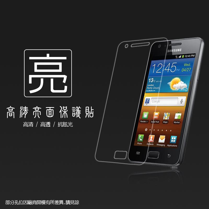 亮面螢幕保護貼 Samsung Galaxy R i9103 保護貼