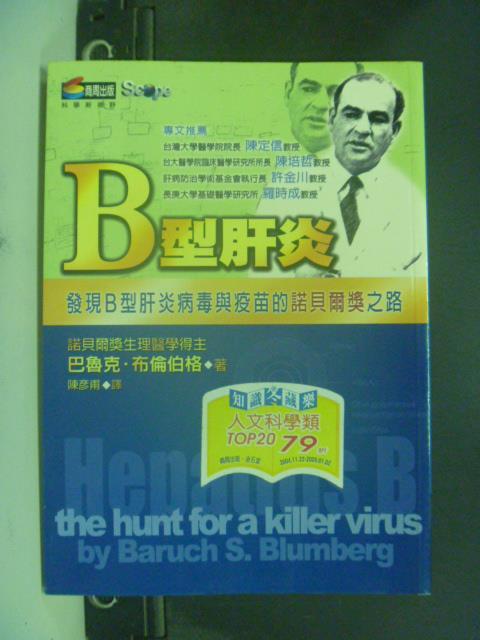 【書寶二手書T1/保健_KHS】B型肝炎:發現B型肝炎病毒疫曲的諾貝爾獎之路-_陳彥甫