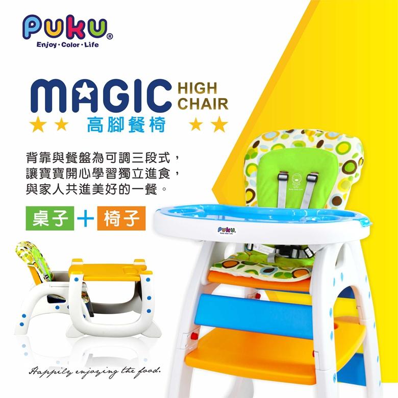 藍色企鵝Puku--Magic高腳餐椅 可當書桌