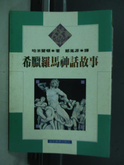 【書寶二手書T1/翻譯小說_MAO】希臘羅馬神話故事_哈米爾頓
