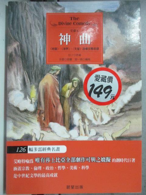 【書寶二手書T1/文學_HAH】神曲_但丁/原著,曾一鋒,古斯塔夫.多雷