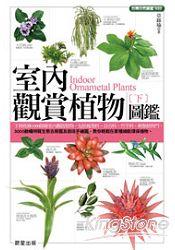 室內觀賞植物圖鑑(下)