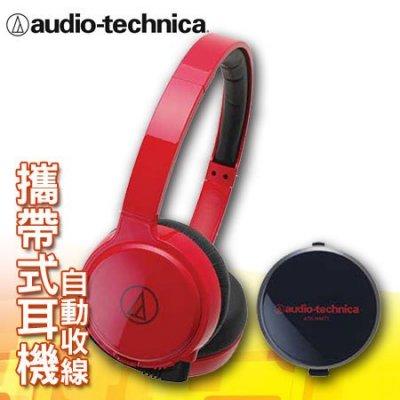 """鐵三角 頭戴/攜帶式耳機 自動收線 ATH-WM77 紅色""""正經800"""""""