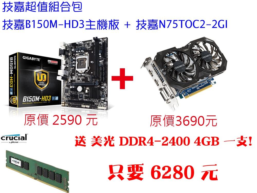 技嘉 B150M-HD3 + GTX750Ti 2G顯示卡  GIGABYTE主機板 (送DDR4 4G )