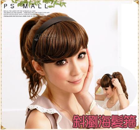 PS Mall 輕鬆配戴瀏海髮箍 輕鬆上手 斜瀏海假髮片髮箍【P016】