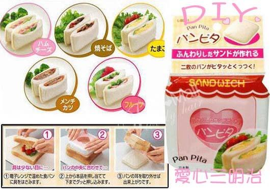 PS Mall╭*日韓熱賣 口袋愛心造型三明治/麵包製作器/土司DIY模具 愛心早餐 【J106】