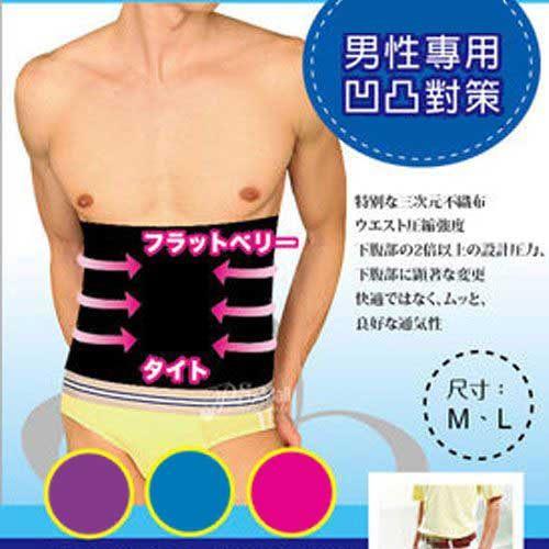 PS Mall 日本熱賣男性凹凸對策 男士束帶 按摩束腰帶 男用束腰帶【HS1】
