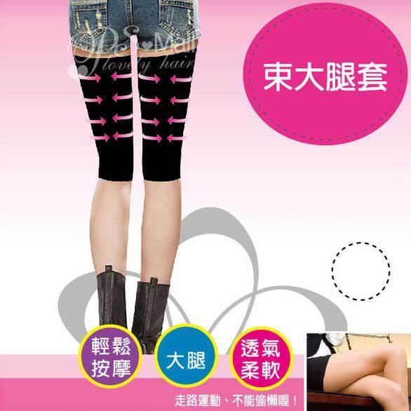 PS Mall 凹凸編織大腿肌按摩束套 束腿套【HS4】