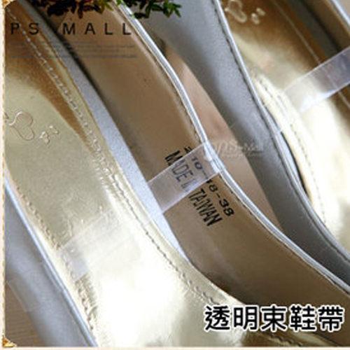 PS Mall 固定鞋子的最佳幫手 透明鞋束帶/隱形束鞋帶 一對【S36】