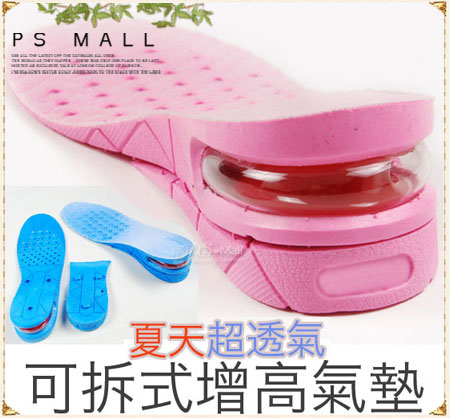PS Mall╭*韓國春天戀愛超透氣彈性增高鞋墊氣墊 可拆可自由裁剪 輕鬆增高減壓【S54】
