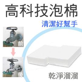 PS Mall 高科技的泡棉 買一送一 沾水免用清潔劑 30x10x4 CM 特大型號【J029】