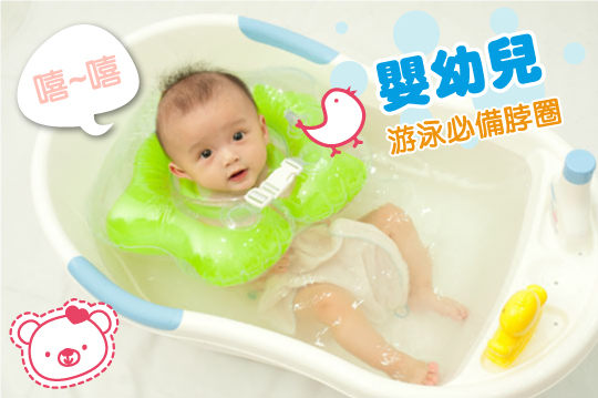 PS Mall╭* 嬰兒游泳脖圈/寶寶脖圈/嬰幼兒游泳必備游泳圈【B061】