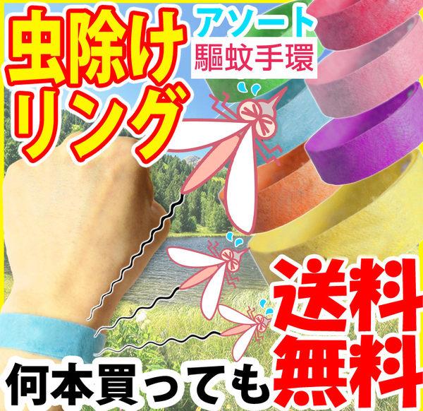 PS Mall╭*韓國 熱賣驅蚊手環 蘋果日報 Mook旅遊雜誌推薦 1入【J126】
