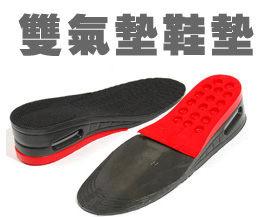 PS Mall╭*5公分雙氣墊增高鞋墊(男款/女款)知名節目推薦/韓國台灣藝人愛用 雙氣墊增高版本 【S6】