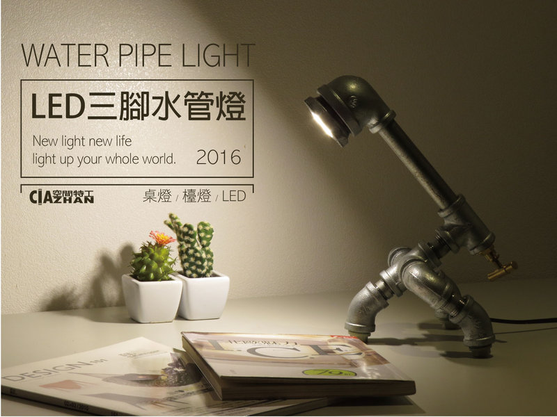 loft燈具 工業風♞空間特工♞ 三腳支架燈 水管燈 LED燈 設計師燈具 裝飾燈 個性 銀色 DS0204