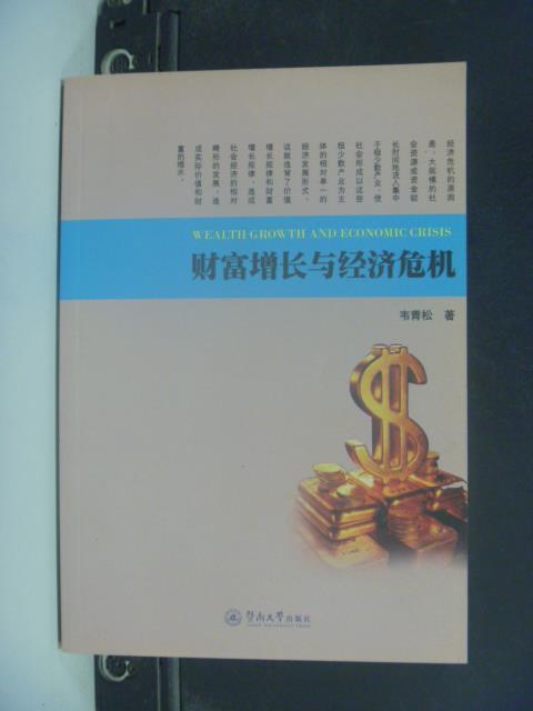 【書寶二手書T1/社會_JHJ】財富增長與經濟危機_Wei Qing song_簡體
