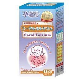 【孕哺兒®】日本天然珊瑚鈣膠囊 120粒