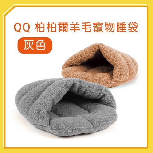 【冬季床組】QQ 柏柏爾羊毛寵物睡袋(灰色) -特價280元 >可超取(N003H02)