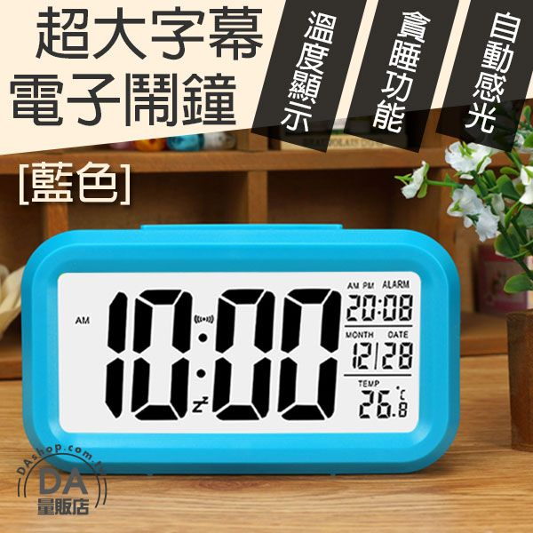 《DA量販店》大字幕 靜音 時鐘 鬧鐘 電子鐘 聰明鐘 自動感光 溫度 貪睡 藍(V50-1558)