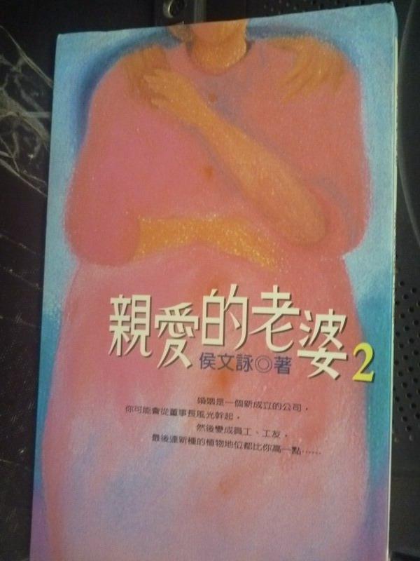【書寶二手書T6/短篇_JKH】親愛的老婆2_侯文詠
