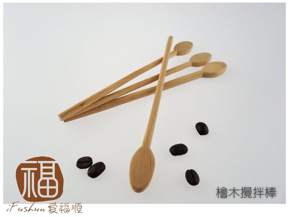 iFUSHUN 檜木攪拌棒 咖啡攪拌棒 實木攪拌棒