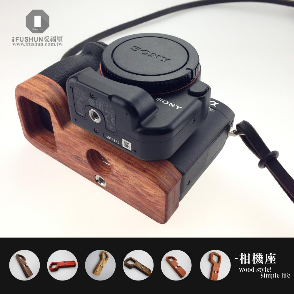 iFUSHUN  FOR  SONY A7M2 A7II A7R2 單眼相機手柄  原木相機手柄  原木相機座