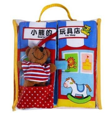 *babygo*風車圖書-『立體布書』寶寶的翻翻布書-小熊的玩具店