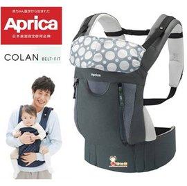 *babygo*Aprica 愛普力卡 COLAN BELT-FIT 腰帶型三方向揹巾【墨綠氣泡】