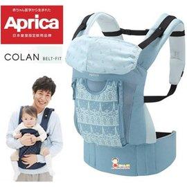 *babygo*Aprica 愛普力卡 COLAN BELT-FIT 腰帶型三方向揹巾【淺藍圖騰】