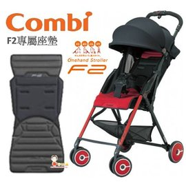 *babygo*康貝 Combi F2超輕靚手推車配件-專屬座墊【銀河黑】