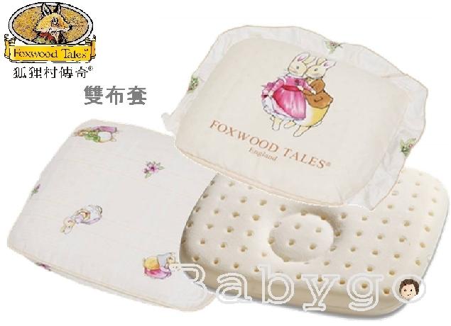 *babygo*狐狸村傳奇-矽膠嬰兒造型枕【米】雙布套