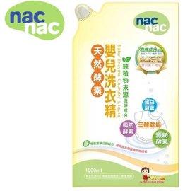 *babygo*Nac Nac酵素洗衣精(補充包)【1000ml】