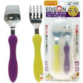 *babygo* 日本EDISON 盒裝不鏽鋼叉匙組【黃+紫】
