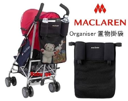 *babygo*Maclaren瑪格羅蘭多用途嬰兒手推車置物掛袋