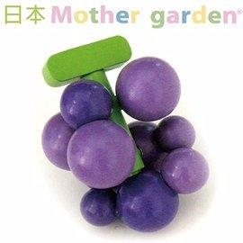 *babygo*日本MotherGarden-野草莓巨峰葡萄MG1408030