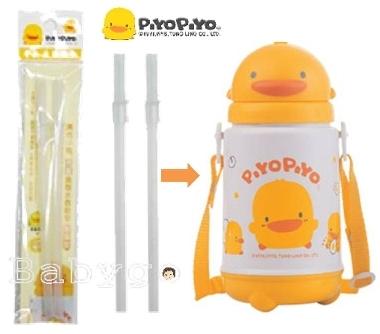 *babygo*黃色小鴨滑蓋造型水壺替換吸管(2入)