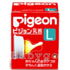 *babygo*貝親 PIGEON 乳膠奶嘴(L)