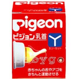 *babygo*貝親 PIGEON -乳膠奶嘴(Y)