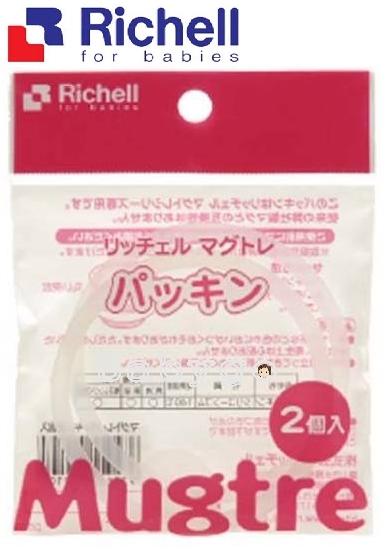 *babygo*日本Richell Mugtre 水杯墊圈(2入)