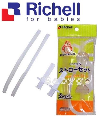 *babygo*日本Richell-PPSU哺乳瓶吸管配件(2套裝)