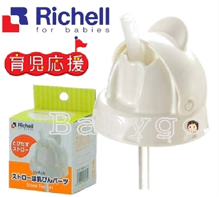 *babygo*日本Richell-PPSU吸管型哺乳瓶用上蓋