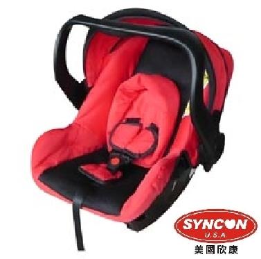 *babygo*美國欣康SYNCON-三用提籃安全汽座(紅色)FB005-06