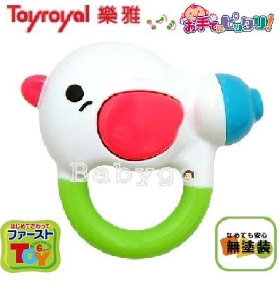 *babygo*日本Toyroyal樂雅-小鳥笛手搖鈴