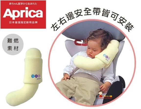 *babygo*Aprica柔軟型成長輔助座椅用睡眠保護枕
